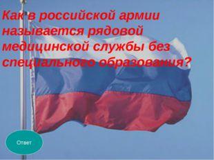 Ответ Как в российской армии называется рядовой медицинской службы без специа