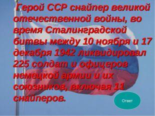 Герой ССР снайпер великой отечественной войны, во время Сталинградской битвы