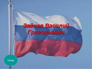 Зайцев Василий Григорьевич Назад