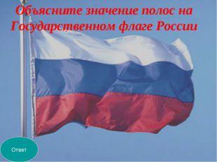 Ответ Объясните значение полос на Государственном флаге России