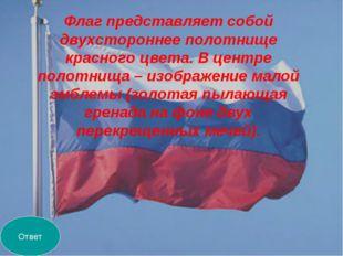 Ответ Флаг представляет собой двухстороннее полотнище красного цвета. В центр