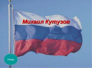 Михаил Кутузов Назад