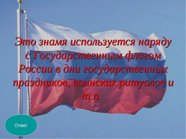 Это знамя используется наряду с Государственным флагом России в дни государст...