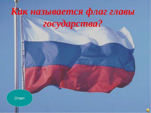 Ответ Как называется флаг главы государства?