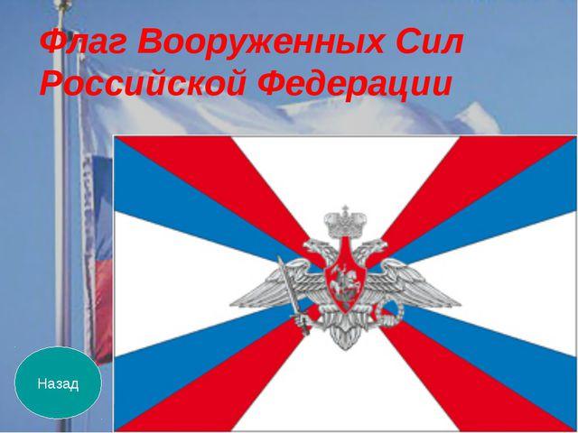 Назад Флаг Вооруженных Сил Российской Федерации