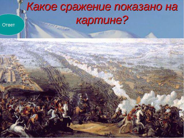 Какое сражение показано на картине? Ответ