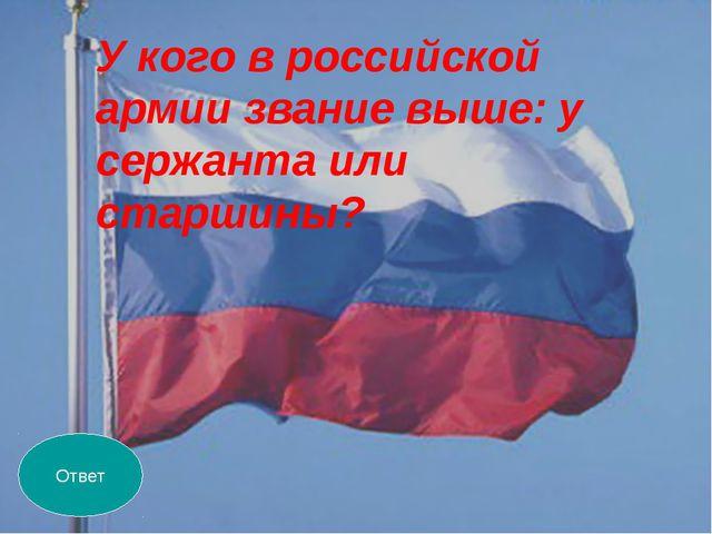 Ответ У кого в российской армии звание выше: у сержанта или старшины?