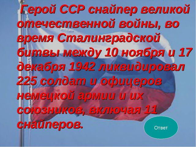 Герой ССР снайпер великой отечественной войны, во время Сталинградской битвы...