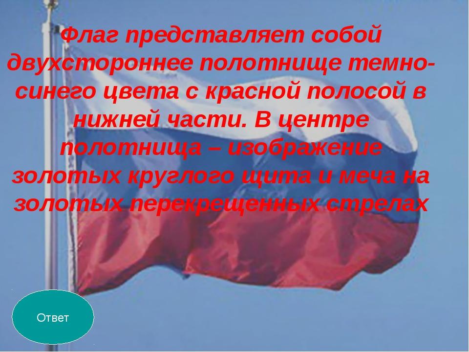 Ответ Флаг представляет собой двухстороннее полотнище темно-синего цвета с кр...