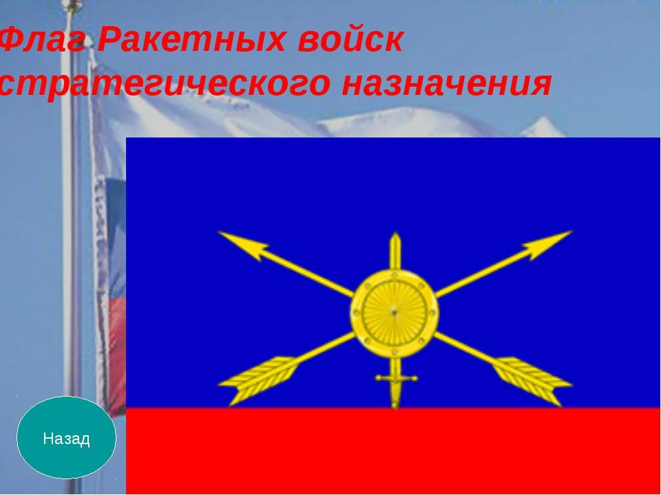 Назад Флаг Ракетных войск стратегического назначения