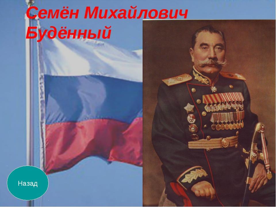 Назад Семён Михайлович Будённый