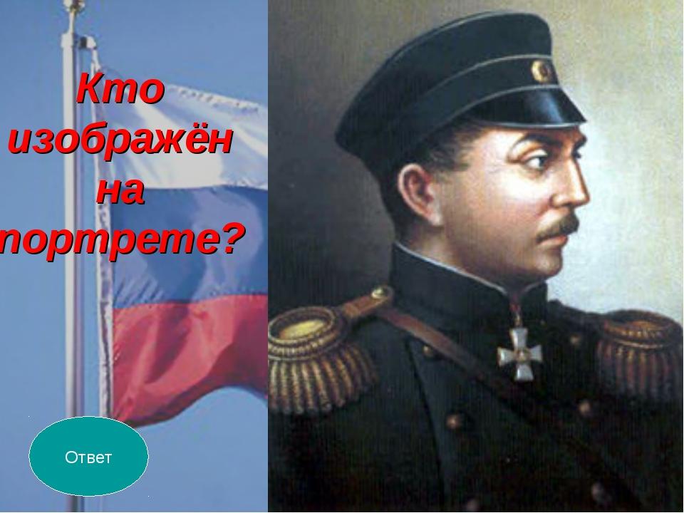 Ответ Кто изображён на портрете?