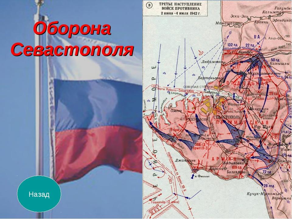 Назад Оборона Севастополя