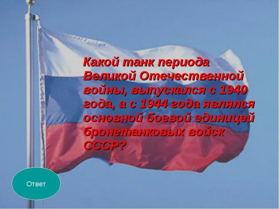 Какой танк периода Великой Отечественной войны, выпускался с 1940 года, а с...