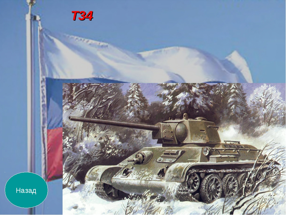 Т34 Назад