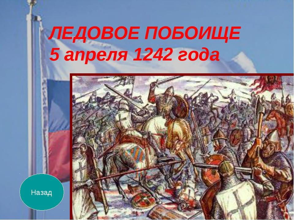 Назад ЛЕДОВОЕ ПОБОИЩЕ 5 апреля 1242 года
