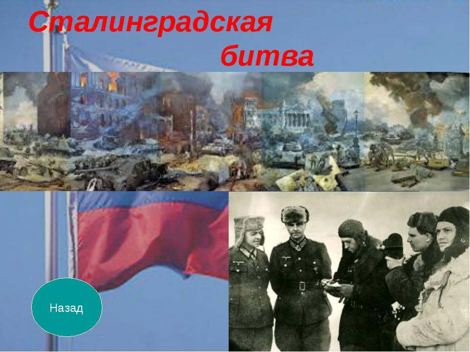 Назад Сталинградская битва