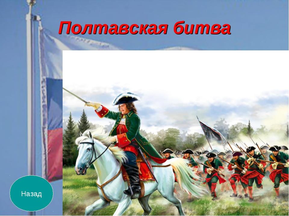 Назад Полтавская битва