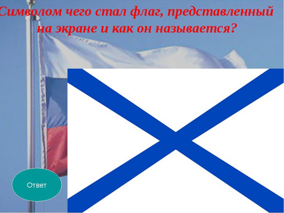 Ответ Символом чего стал флаг, представленный на экране и как он называется?