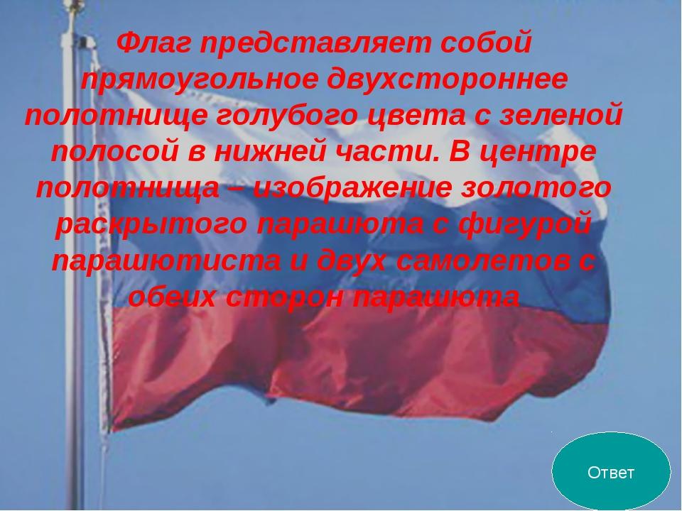 Ответ Флаг представляет собой прямоугольное двухстороннее полотнище голубого...