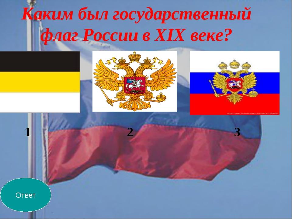 Ответ Каким был государственный флаг России в XIX веке? 1 2 3