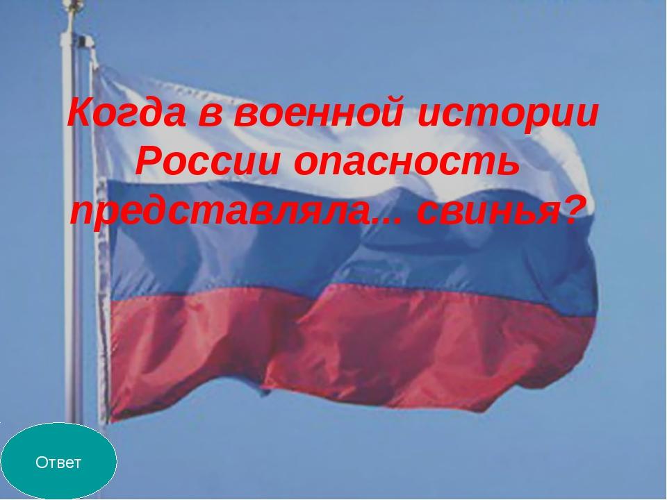 Когда в военной истории России опасность представляла... свинья? Ответ