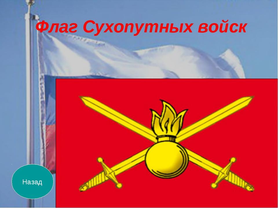 Назад Флаг Сухопутных войск