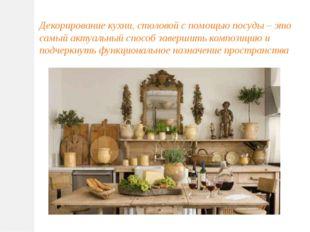 Декорирование кухни, столовой с помощью посуды – это самый актуальный способ