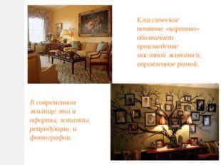 Классическое понятие «картина» обозначает произведение масляной живописи, опр