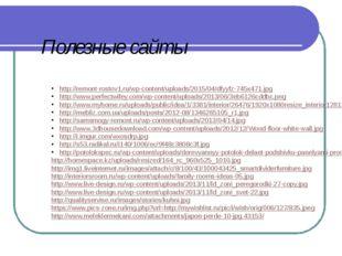 Полезные сайты http://remont-rostov1.ru/wp-content/uploads/2015/04/dfyyfz-745