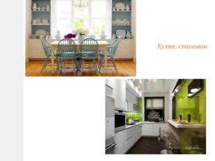 Кухня, столовая