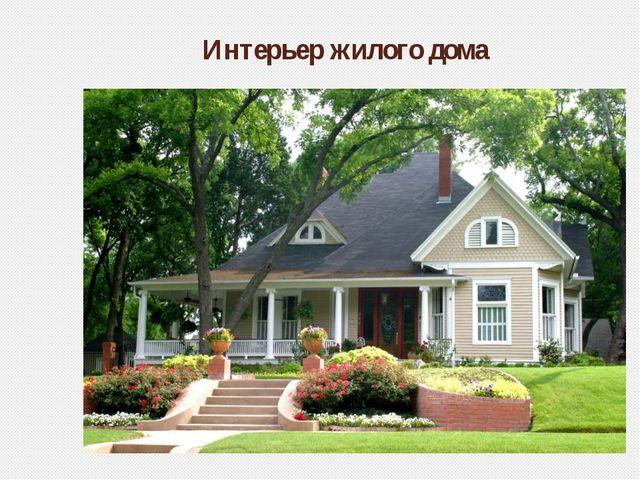 Интерьер жилого дома