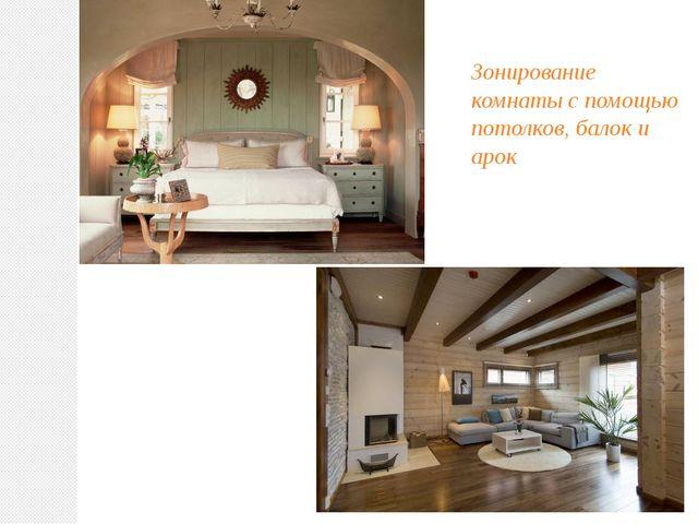 Зонирование комнаты с помощью потолков, балок и арок