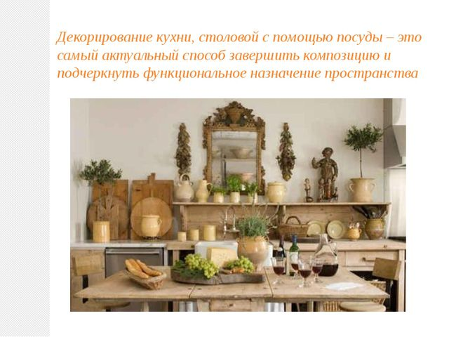 Декорирование кухни, столовой с помощью посуды – это самый актуальный способ...