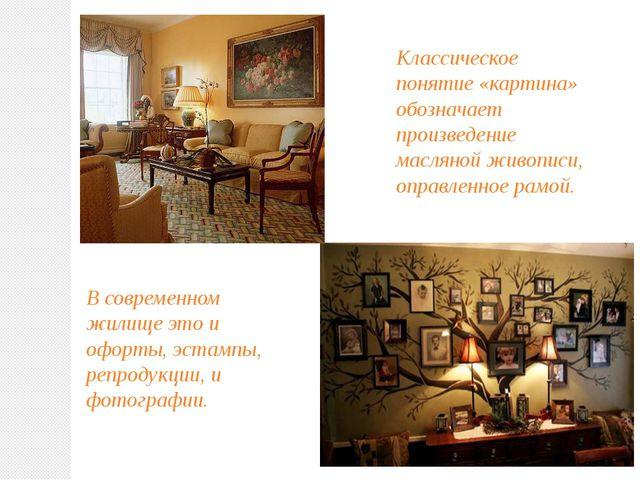 Классическое понятие «картина» обозначает произведение масляной живописи, опр...