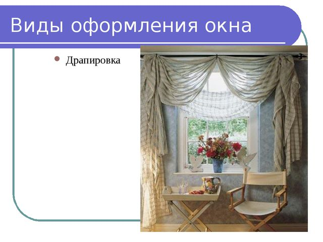 Виды оформления окна Драпировка