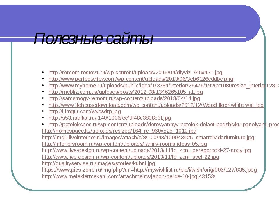 Полезные сайты http://remont-rostov1.ru/wp-content/uploads/2015/04/dfyyfz-745...