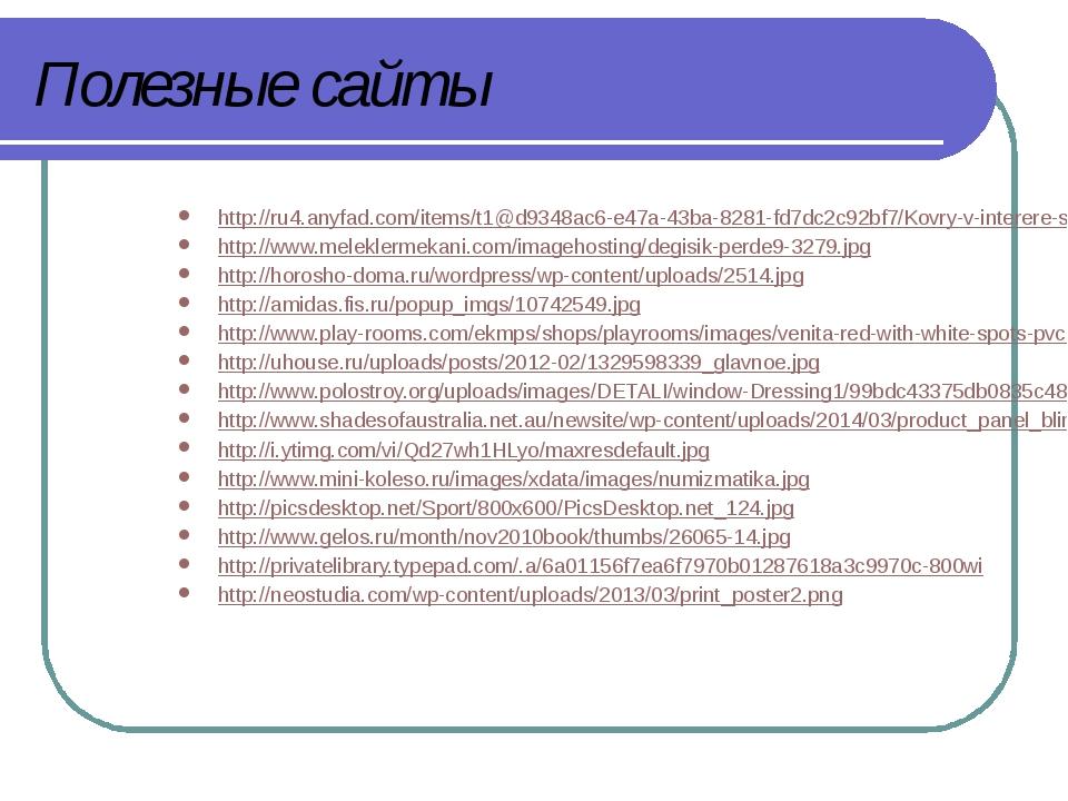 http://ru4.anyfad.com/items/t1@d9348ac6-e47a-43ba-8281-fd7dc2c92bf7/Kovry-v-...