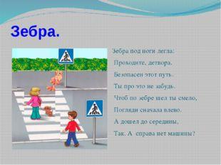 Зебра. Зебра под ноги легла: Проходите, детвора. Безопасен этот путь. Ты про