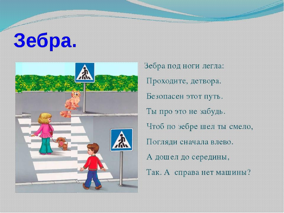 Зебра. Зебра под ноги легла: Проходите, детвора. Безопасен этот путь. Ты про...