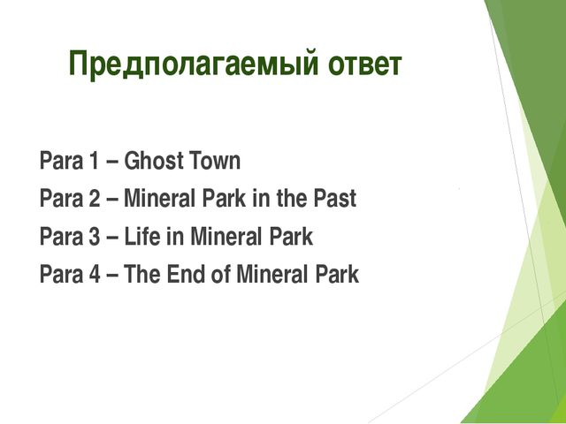 Предполагаемый ответ Para 1 – Ghost Town Para 2 – Mineral Park in the P...
