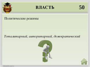 ГОСУДАРСТВО 20 Унитарное государство, федерация, конфедерация Формы государст