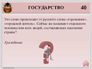 ГОСУДАРСТВЕННАЯ ВЛАСТЬ В РФ 10 Ельцин, Путин, Медведев, Путин Назовите всех п