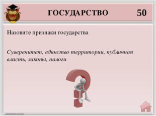 ГОСУДАРСТВЕННАЯ ВЛАСТЬ В РФ 20 Законодательная, исполнительная, судебная Три