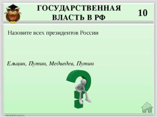 ГОСУДАРСТВЕННАЯ ВЛАСТЬ В РФ 30 Федеральное Собрание (парламент, Совет федерац