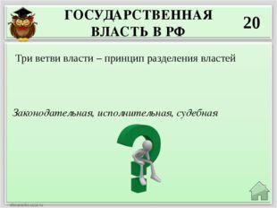 ГОСУДАРСТВЕННАЯ ВЛАСТЬ В РФ 40 Правительство РФ Высший орган исполнительной в