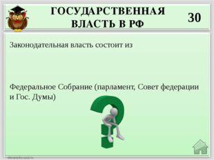 ГОСУДАРСТВЕННАЯ ВЛАСТЬ В РФ 50 Создание законов Что является функцией законод