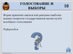 На 6 лет На сколько лет избирается Президент Российской Федерации? ГОЛОСОВАНИ