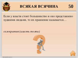 Автор разработки Соловьева Елена Владимировна Баяракская ООШ Учитель истории