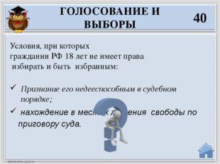 Активное избирательное право Право граждан участвовать в выборах в качестве и